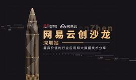 网易云创沙龙深圳站-最具价值的行业应用和大数据技术分享