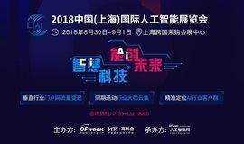 2018中国(上海)国际人工智能展览会