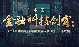 8个国家金融科技创客齐聚杭州,2017年度中国金融科技创客大赛(杭州)总决赛等你来!