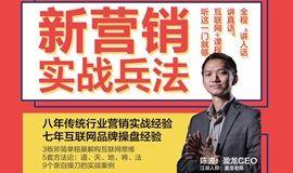 《传统企业必学的新营销实战兵法》