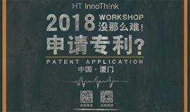 HT INNOTHINK WORKSHOP · 申请专利?没这么难!