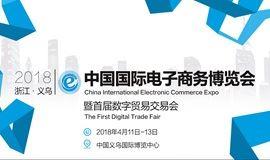 中国国际电子商务博览会暨首届数字贸易博览会