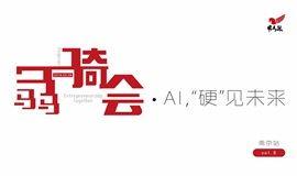"""""""飞马旅""""骉骑会""""VOL.8南京站—AI,""""硬""""见未来"""