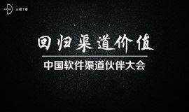 中国软件渠道伙伴大会——回归渠道价值