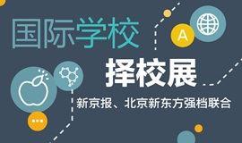 4月7日,55所国际学校齐聚王府井,一站式解决择校难题│2018新京报国际学校春季展