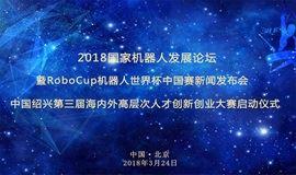 2018国家机器人发展论坛RoboCup机器人世界杯中国赛新闻发布会、中国绍兴第三届海内外高层次人才创新创业大赛启动仪式