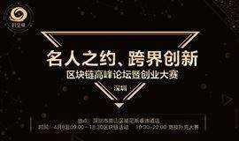 (深圳)区块链高峰论坛VS项目路演