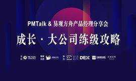 PMTalk北京站|成长·大公司练级攻略