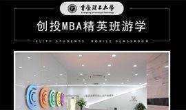 重庆理工大学MBA精英班游学之重庆五洲世纪文化有限公司  可免费参加