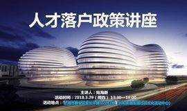 """""""全程同伴,创业路上有我陪伴"""" --上海企业发展专家志愿团公益系列活动 '上海人才落户政策'专场"""