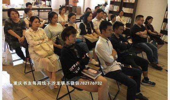 重庆樊登读书会线下活动开始报名了