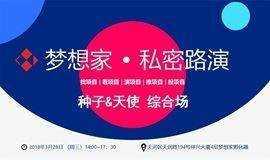 【梦想家】第31期 种子&天使综合场   私密创业项目路演专场