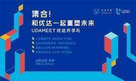 「UdaMeet」优达开学礼