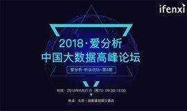 2018·爱分析中国大数据高峰论坛