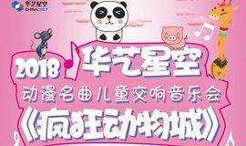 【5.6】北京剧院—好评如潮的亲子互动音乐会《疯狂动物城》来了!