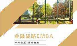 金融战略EMBA
