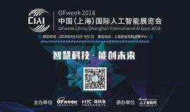 OFweek2018中国(上海)人工智能展览会