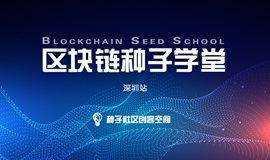 【区块链种子学堂】深圳站!一次付费,全年学习!