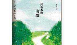 周四夜读33期 | 新疆的三毛、天赋灵性写作者——李娟