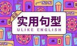 【ULIKE影视主题课】看电影也能学英语 每周日 带你玩转实用句型