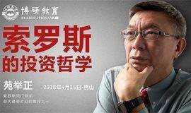 【博研·佛山名家论坛】台湾大学哲学教授苑举正:索罗斯的投资哲学