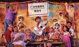 广州有趣青年集结号(聚集有趣的灵魂,从世界的无趣中找乐趣)