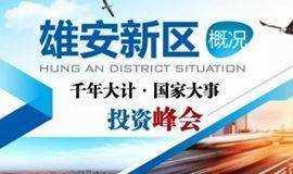 中国雄安投资论坛