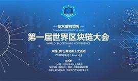 2018第一届W.B.C世界区块链大会(澳门站)