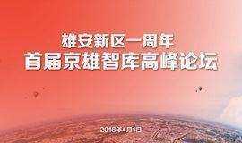 雄安新区一周年 · 首届京雄智库高峰论坛
