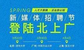 2018新媒体招聘节——上海站