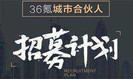36氪城市合伙人招募计划