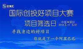 第二十期‖2018深圳《项目路演+众筹+合作》私董会