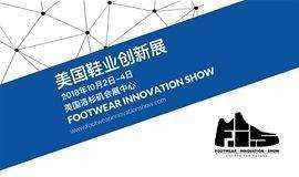 美国鞋业创新展(F.I.S)观众报名