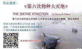 【创读41期】人类会灭绝吗——《第六次物种灭绝》主题分享