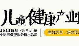 儿童健康产业联盟大会——2018深圳儿童中医药健康服务技术论坛