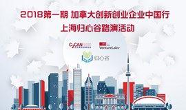 2018第一期加拿大创新创业企业中国行  上海归心谷路演活动