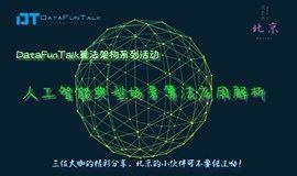DataFun Talk算法架构系列活动 ——人工智能典型场景算法应用解析