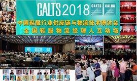 2018第十届中国鞋服行业供应链与物流技术研讨会