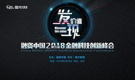 融资中国2018(第五届)金融科技创新峰会