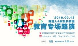3.13赛道人/财景科技园新年再出发—教育专场路演