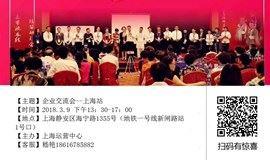 上海企业交流会[新商业模式,融投管退,企业护城河,资本思维拓展,资源合作]