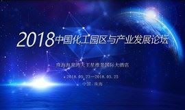 2018中国化工园区与产业发展论坛