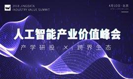 2018鲸准人工智能产业价值峰会