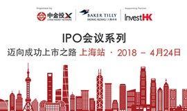 IPO会议系列:迈向成功上市之路-上海站·2018