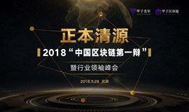 """正本清源   2018""""中国区块链第一辩"""" 暨行业领袖峰会"""