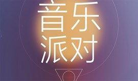 下班创中国 | 3月24日下午 | 教室里的素人音乐趴 | 重燃起来我们的青葱