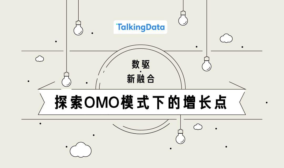 【数驱·新融合】探索OMO模式下的增长点