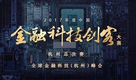 观摩邀请    2017年度中国金融科技创客大赛(杭州)总决赛暨全球金融科技(杭州)峰会观众招募