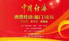 中国经济--消费经济(厦门)论坛