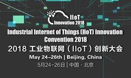 2018工业物联网(IIoT)创新大会